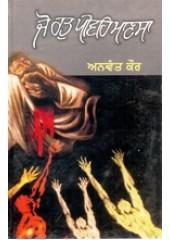 Jo Rat Peevaih Mansa - Book By Anvant Kaur