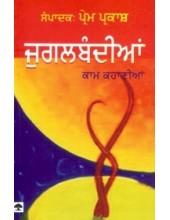 Jugalbandiyan - Book By Prem Parkash