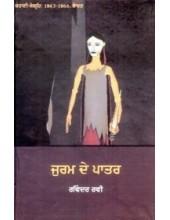 Jurm De Patar - Book By Ravinder Ravi