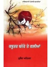 Kabootar Banare Te Galian - Book By Zubair Ahmed