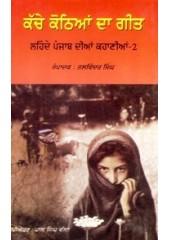 Kach Kothean Da Geet - Book By Talwinder Singh