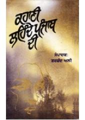 Kahani Lahainde Punjab Di - Book By Farzand Ali