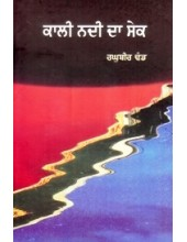 Kali Nadi Da Sek  - Book By Raghubir Dhand