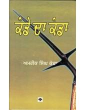 Kande Da Kanda - Book By Amrik Singh Kanda