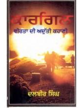 Kargil - Veerta Di Aduti Kahani - Book By Dalbir Singh