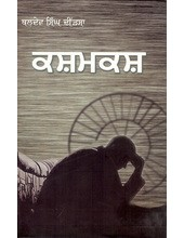 Kashmakash - Book By Baldev Singh Dhindsa
