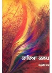Kaya Kalp - Book By Raghubir Dhand