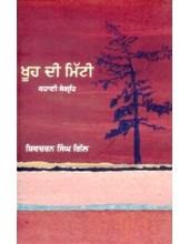 Khooh Di Mitti - Book By Shivcharan Singh Gill