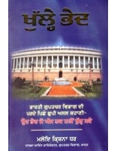 Khulle Bhed - Book By Maloye Krishna Dhar