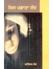 Kis Pachhata Sach - Book By Rajinder Kaur