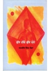 Kuch Heere Kuch Panne - Book By Amrik Singh Kanda