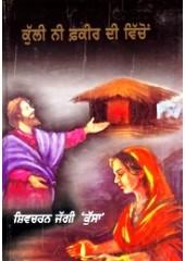 Kulli Ni Fakir Di Vicho - Book By Shivcharan Jaggi Kussa