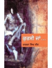 Kursi Jaan - Book By Darshan Singh Dhir