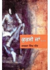 Kursi Jaan - Book By Darshan Singh Dhir