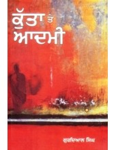 Kutta Te  Aadmi - Book By Gurdial Singh