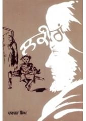 Lakeeran - Book By Darshan Singh