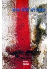 Lal Mitti Di Sadak - Book By Jinder