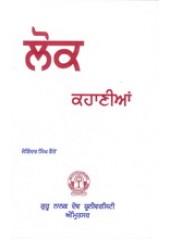 Lok Kahanian - Book By Joginder Singh Kairon