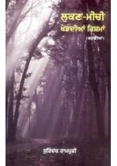 Lukan-Meechi Khed-Diyan Rishmaan - Book By Surinder Rampuri