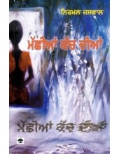 Machiyan Kach Diyan - Book By Nirmal Jaswal