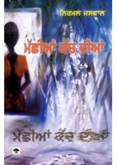 Machiyan Kach Diyan - Book By Nirmal Jaswal