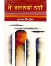 Main Gaznavi Nahi - Book By Gurbachan Singh Bhullar