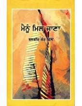 Mainu Mil Jana - Book By Balvir Kaur Dhillon