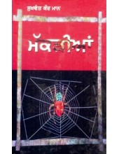 Makrian - Book By Sukhwant Kaur Maan
