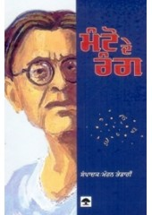 Manto De Rang - Book By Mohan Bhandari