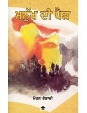 Manukh Di Perr - Book By Mohan Bhandari