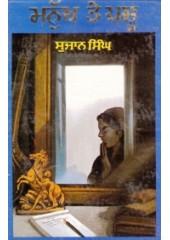 Manukh te Pashu - Book By Sujan Singh