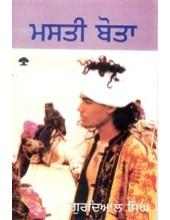 Masti Bota - Book By Gurdial Singh