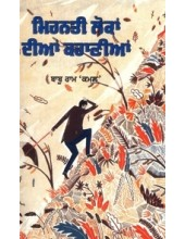 Mehanti Lokaan Diyan Kahaniyaan - Book By Babu Ram Kamal
