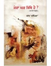 Mera Ghar Kithe Hai - Book By Chaand Deepika