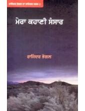 Mera Kahani Sansar - Book By Rajinder Bhogal