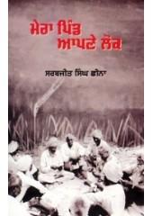 Mera Pind Apne Lok - Book By Sarabjit Singh Cheena