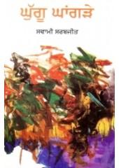 Mere Ghugu Ghangre - Book By Swami Sarabjeet