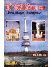 Meri Pehli Videsh Yatra - Book By S.J.S. Pal