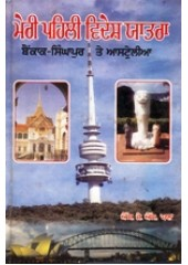 Meri Pehli Videsh Yatra - Book By S.J.S. Pal