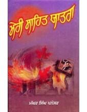 Meri Sahit Yatra - Book By Maghar Singh Panesar
