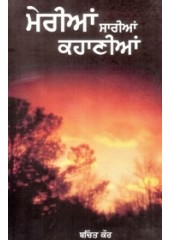 Merian Sarian Kahanian - Book By Bachint Kaur