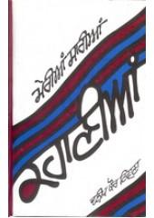 Merian Sarian Kahanian - Book By Dalip Kaur Tiwana