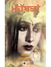 Mohabattan - Book By Prem Parkash