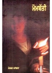 Mombati - Book By Major Mangat