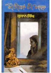 Motian Di Mala - Book By Sujan Singh