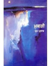 Mukti - Book By Prem Parkash