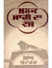 Mulk Maahi Da Vasse  - Book By Professor Bir Singh M.A.