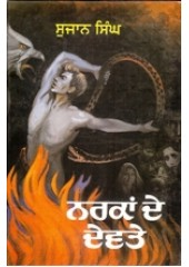 Narkan De Devte - Book By Sujan Singh