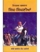 Nidharak Balwan Singh Singhnian - Book By Bibi Balwant Kaur Pardesi