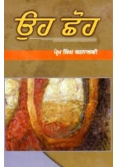 Oh Chhoh - Book By Prem Singh Barnalvi